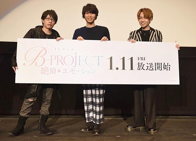 冬アニメ『B-PROJECT』豊永利行、上村祐翔、千葉翔也登壇の先行上映会をレポート