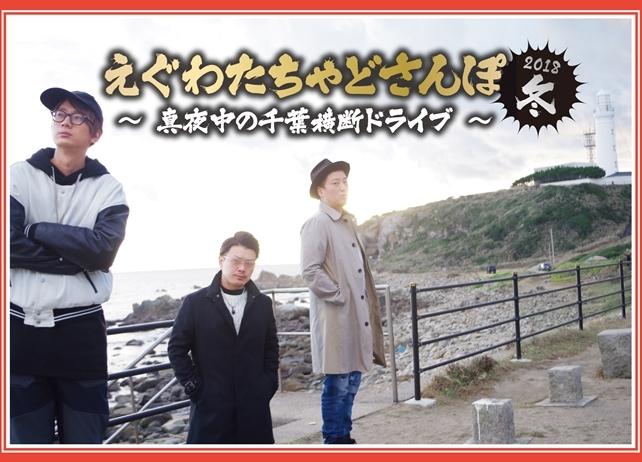 DVD「えぐわたちゃどさんぽ」がアニメイトに登場!