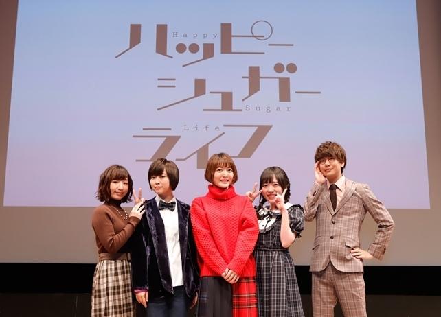 アニメ『ハッピーシュガーライフ』花澤香菜、久野美咲、花守ゆみりらが登壇したイベントのオフィシャルレポートが公開
