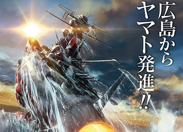 『宇宙戦艦ヤマト2202』展示イベントが広島マリーナホップにて開催決定