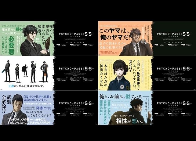 劇場アニメ『PSYCHO-PASS サイコパス』東京メトロ 銀座線・丸ノ内線の車両をジャックした広告を展開
