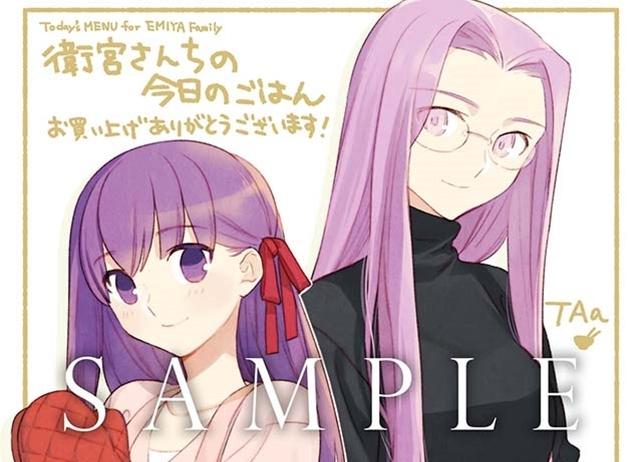 アニメ『衛宮ごはん』BD&DVD最終巻2019年4月3日発売