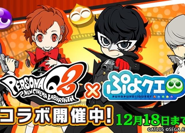 『ぷよぷよ!!クエスト』×『ペルソナQ2』コラボイベントが開催