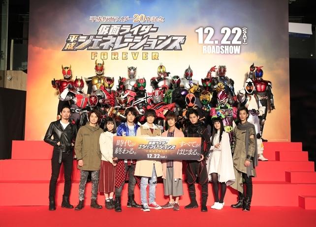 『仮面ライダー平成ジェネレーションズ FOREVER』イベントより公式写真が到着