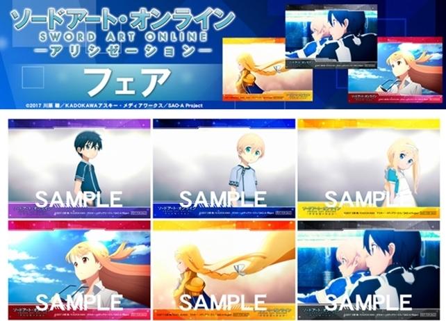 アニメイト『SAO』フェアが2019年1月10日より開催