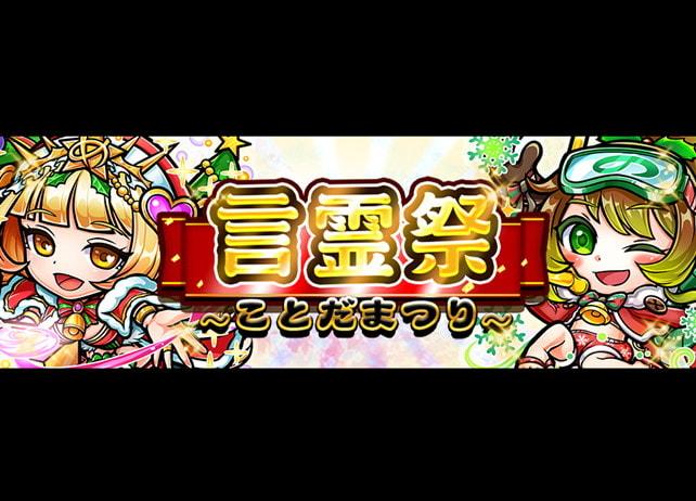 """アプリゲーム『共闘ことばRPG コトダマン』""""言霊祭""""を開催"""