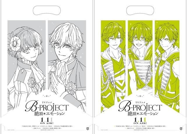 『B-PROJECT~絶頂*エモーション~』第2弾PVが公開