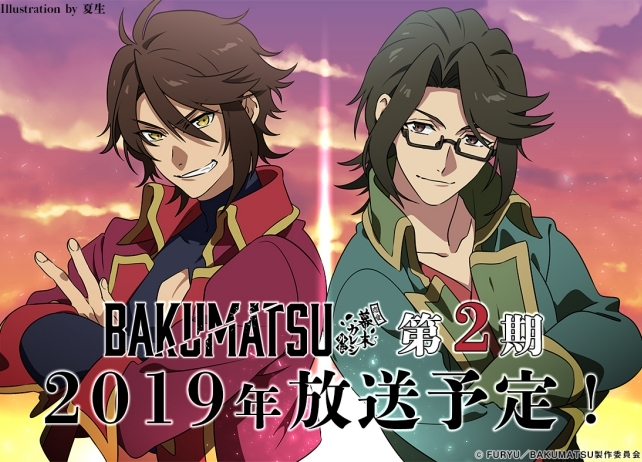 TVアニメ『BAKUMATSU』第2期が2019年放送決定!5大ニュースを一挙解禁!