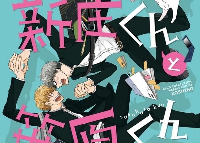 声優・小野友樹&吉野裕行 出演BLCD『新庄くんと笹原くん 2』が2019年4月26日に発売
