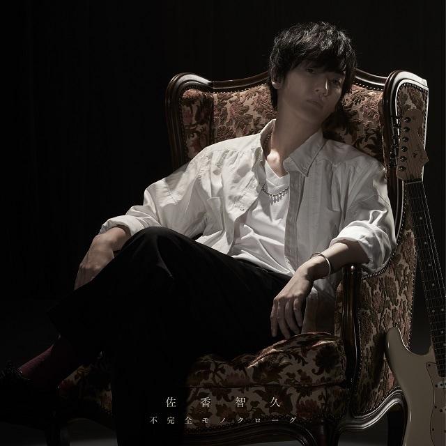 佐香智久さん、TVアニメ『抱かれたい男1位に脅されています。』OP「不完全モノクローグ」を含む13thシングル制作の裏側を直撃!-2