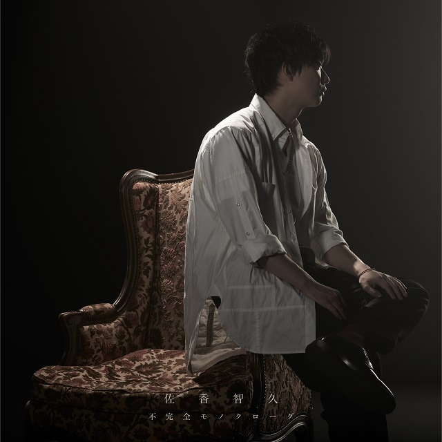 佐香智久さん、TVアニメ『抱かれたい男1位に脅されています。』OP「不完全モノクローグ」を含む13thシングル制作の裏側を直撃!-4