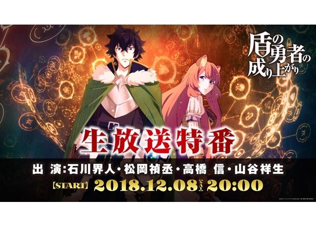 『盾の勇者の成り上がり』生放送特番が12月8日配信決定!