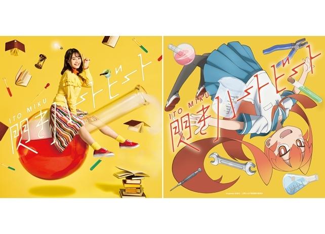 伊藤美来が歌う『上野さんは不器用』OP主題歌のジャケ写真公開