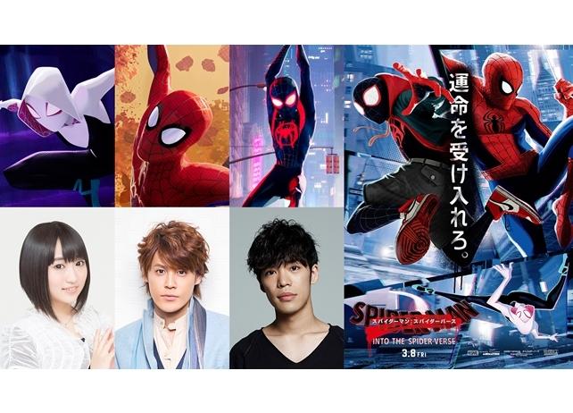 『スパイダーマン:スパイダーバース』宮野真守・小野賢章・悠木碧が日本語吹替声優に決定