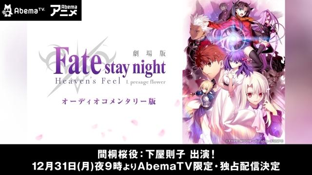 劇場版『Fate/stay night [HF]』第一章オーディオコメンタリー版が大晦日にAbemaTVにて独占無料配信! 12月15日(日)放送特番に川澄綾子さんが追加出演