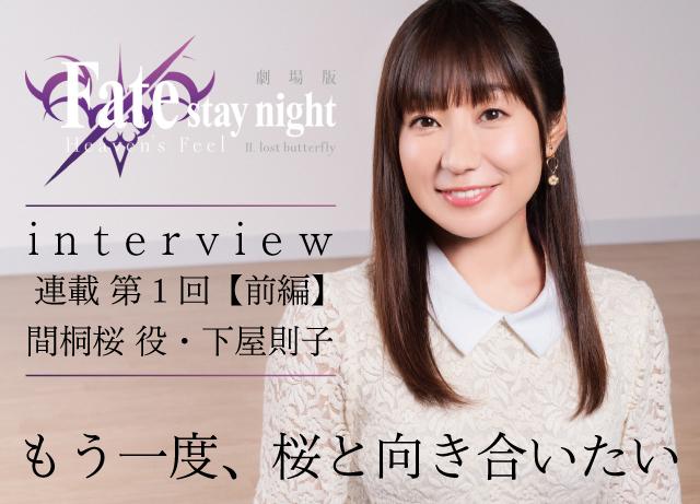 劇場版「Fate/stay night [Heaven's Feel]」Ⅱ.lost butterfly 下屋則子さんインタビュー|もう一度、桜と向き合いたい【連載第1回・前編】-1
