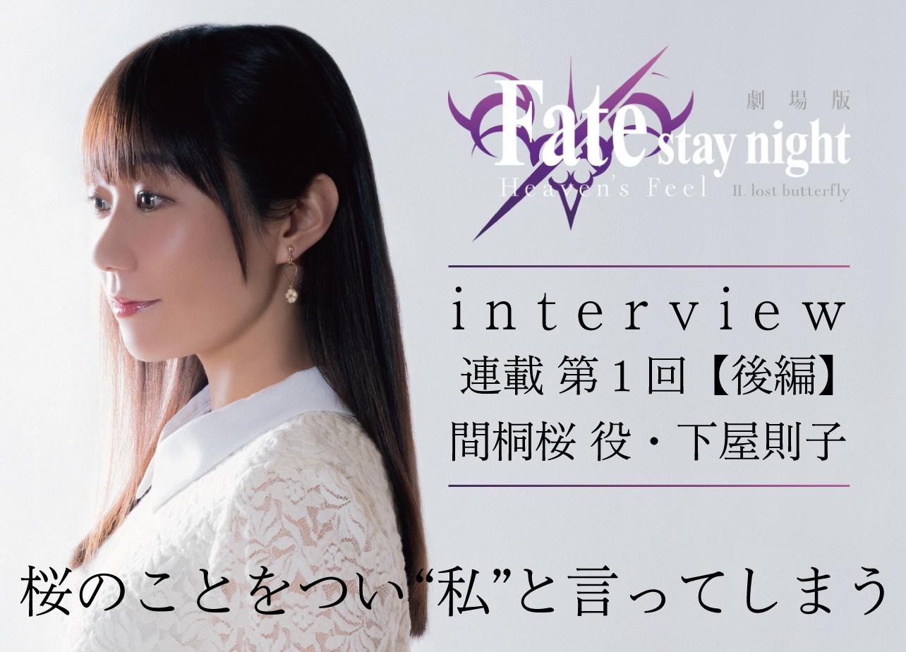 劇場版「Fate/stay night [HF]」第二章下屋則子インタビュー【連載第1回・後編】