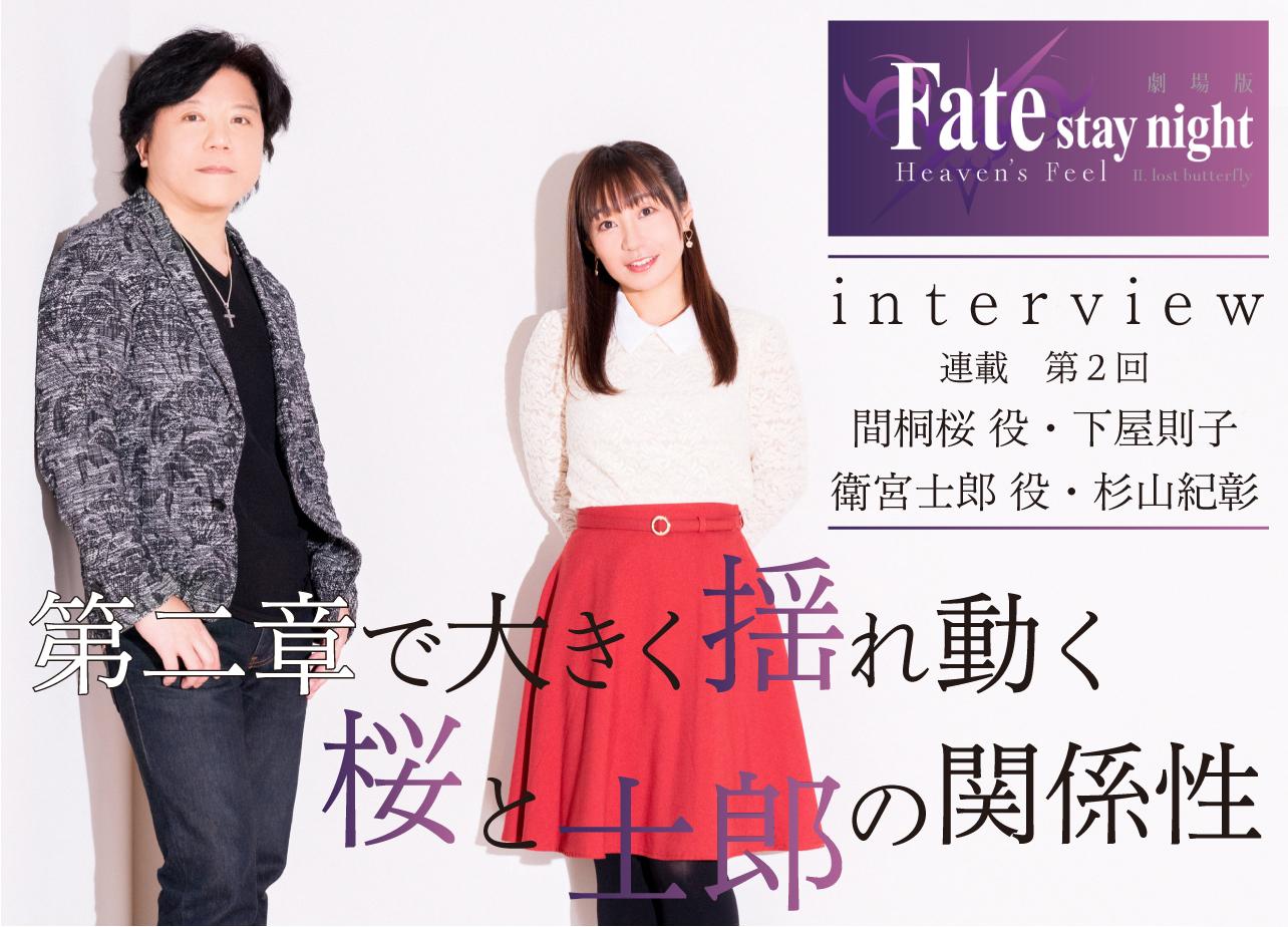 劇場版「Fate/stay night [Heaven's Feel]」第二章下屋則子&杉山紀彰インタビュー【連載第2回】