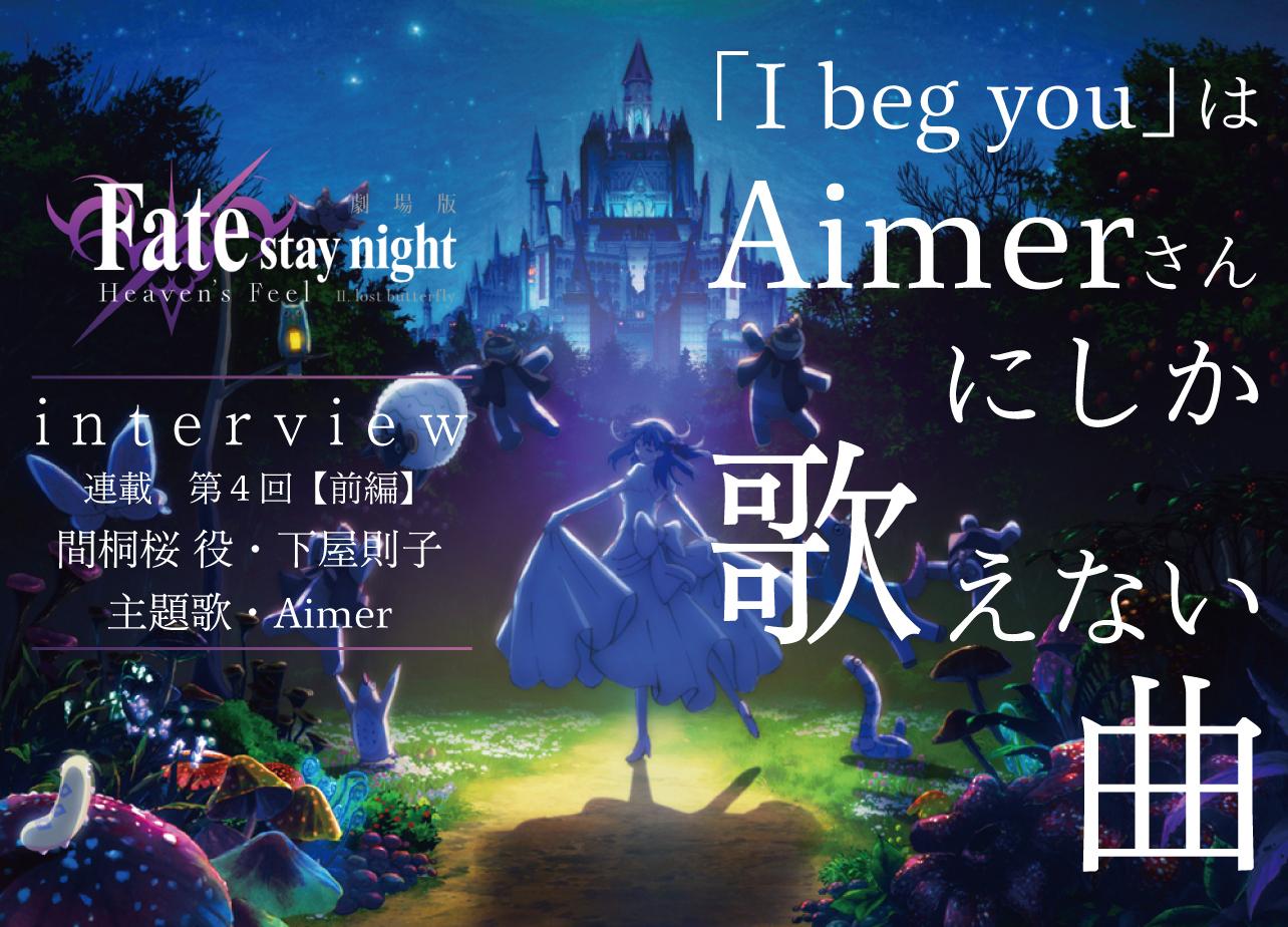 劇場版「Fate/stay night [HF]」第二章下屋則子&Aimerインタビュー【連載第4回・前編】
