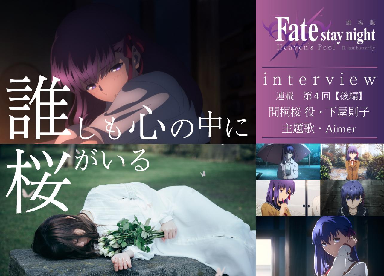 劇場版「Fate/stay night [HF]」第二章下屋則子&Aimerインタビュー【連載第4回・後編】