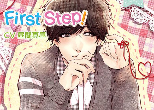 シチュCD『First Step!』(出演声優:昼間真昼)が「ポケットドラマCD」にて配信開始!