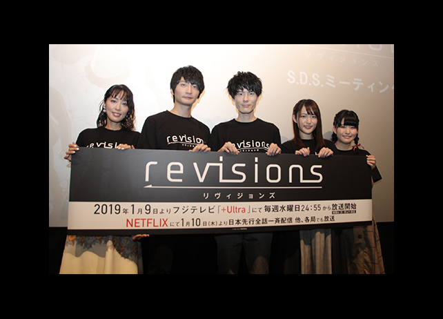 TVアニメ『リヴィジョンズ revisions』S.D.S.ミーティング付き上映会レポ