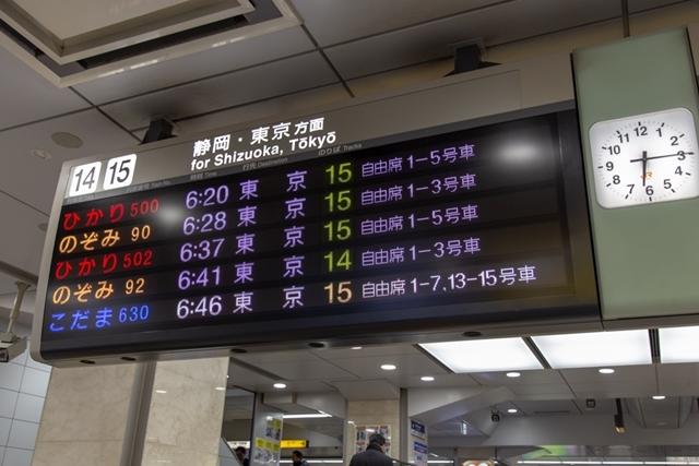 アニメイトタイムズが初めて新幹線に1日中乗りながら『コトダマン』×『シンカリオン』コラボを紹介してみた-5