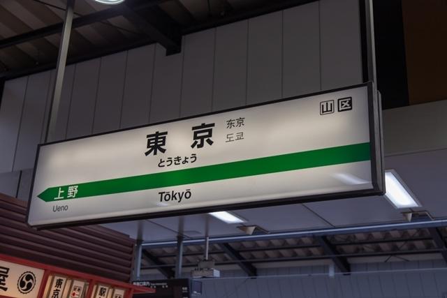 アニメイトタイムズが初めて新幹線に1日中乗りながら『コトダマン』×『シンカリオン』コラボを紹介してみた-15