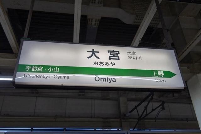 アニメイトタイムズが初めて新幹線に1日中乗りながら『コトダマン』×『シンカリオン』コラボを紹介してみた-30