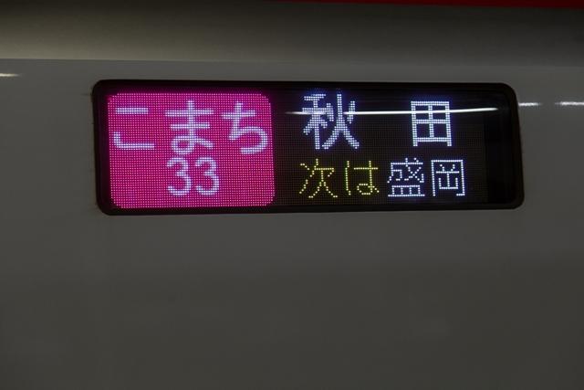 アニメイトタイムズが初めて新幹線に1日中乗りながら『コトダマン』×『シンカリオン』コラボを紹介してみた-36