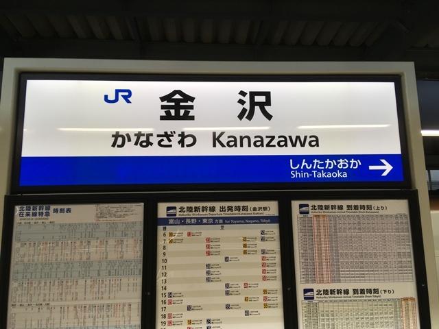 アニメイトタイムズが初めて新幹線に1日中乗りながら『コトダマン』×『シンカリオン』コラボを紹介してみた-27