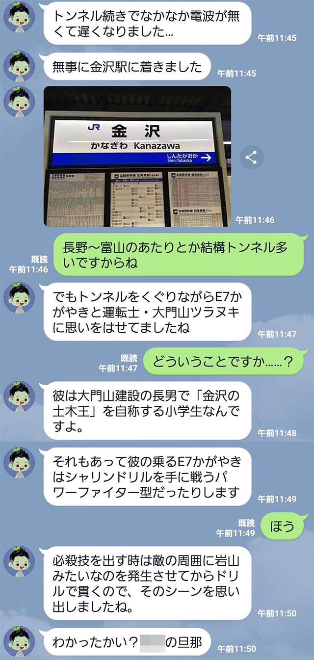 アニメイトタイムズが初めて新幹線に1日中乗りながら『コトダマン』×『シンカリオン』コラボを紹介してみた-25