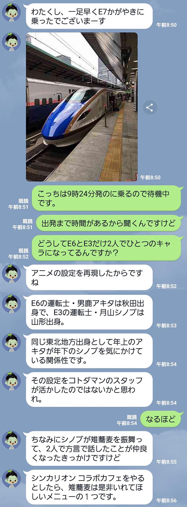 アニメイトタイムズが初めて新幹線に1日中乗りながら『コトダマン』×『シンカリオン』コラボを紹介してみた-17