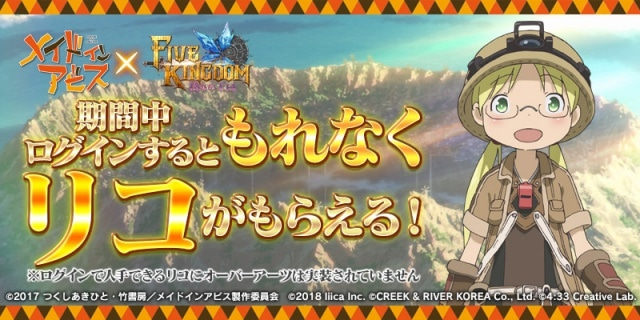 『メイドインアビス』×スマートフォン専用RPG『ファイブキングダム―偽りの王国―』とのコラボが遂に開始! リコ、レグ、ナナチをゲットしよう!