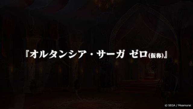 オルタンシア・サーガ -蒼の騎士団--9