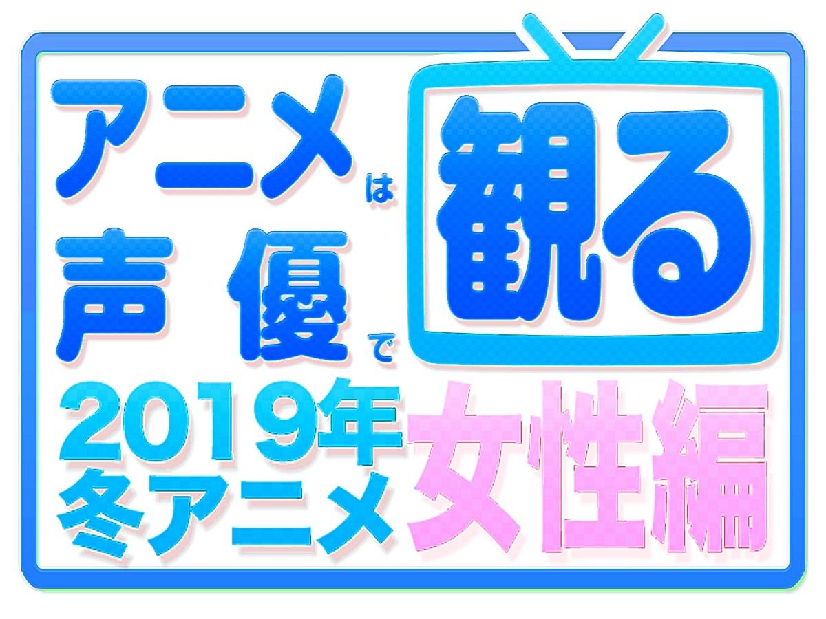 2019冬アニメも声優で観る! 来期(1月放送)声優別まとめ一覧【女性声優】