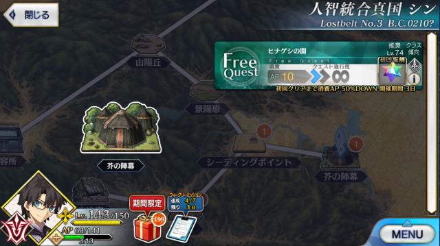 『Fate/Grand Order』新サーヴァント「★5(SSR)李書文(アサシン)」が登場! 「雀のお宿の活動日誌ピックアップ 2 召喚(日替り)」開催-2