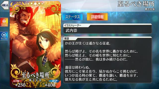 『Fate/Grand Order』新サーヴァント「★5(SSR)李書文(アサシン)」が登場! 「雀のお宿の活動日誌ピックアップ 2 召喚(日替り)」開催-5