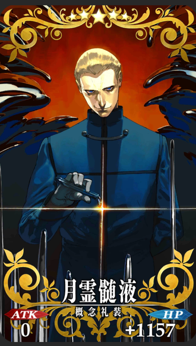 『Fate/Grand Order』新サーヴァント「★5(SSR)李書文(アサシン)」が登場! 「雀のお宿の活動日誌ピックアップ 2 召喚(日替り)」開催-6