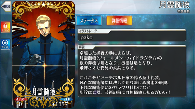 『Fate/Grand Order』新サーヴァント「★5(SSR)李書文(アサシン)」が登場! 「雀のお宿の活動日誌ピックアップ 2 召喚(日替り)」開催-7