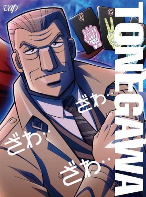 アニメ『中間管理録トネガワ』第23話「予感」先行場面カット&あらすじ到着!BD-BOX下巻のリリースも決定
