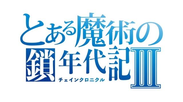 TVアニメ『とある魔術の禁書目録Ⅲ』×『チェインクロニクル3』12月14日(金)よりコラボ開始! イベント詳細やコラボ登場キャラクターを特設サイトにて公開-1