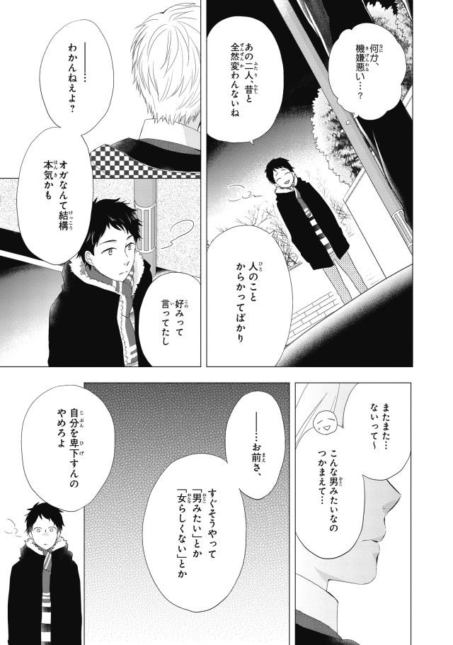pixivコミックで大人気のマンガ『おとなりコンプレックス』が7月23日に書籍化! 各書店からの応援コメントも-4