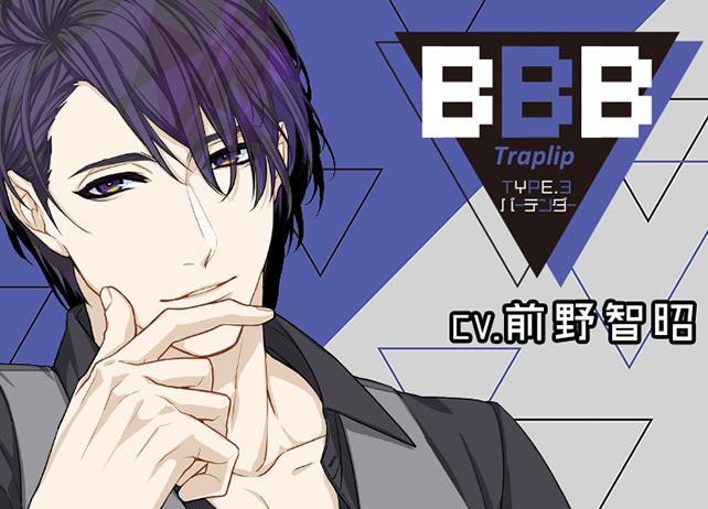 シチュCD『BBB-Traplip- TYPE.3 バーテンダー』(出演声優:前野智昭)が配信開始!