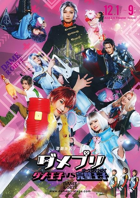 『歌劇派ステージ「ダメプリ」ダメ王子VS完璧王子』BD発売決定! 豪華キャストが登壇する2つの発売記念イベントも開催にの画像-7