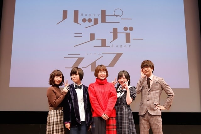 アニメ『ハッピーシュガーライフ』声優・花澤香菜さん、久野美咲さん、花守ゆみりさんらが登壇したイベントのオフィシャルレポートが公開!