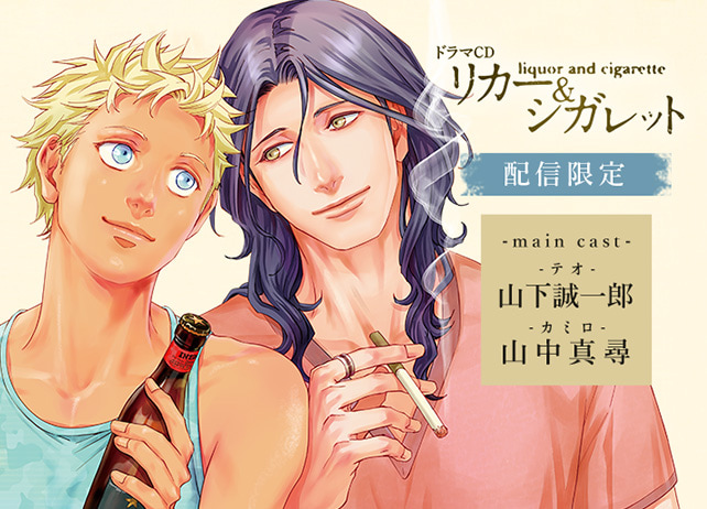 BLCD『リカー&シガレット』(出演声優:山下誠一郎、山中真尋)配信限定アフターストーリーが配信開始!