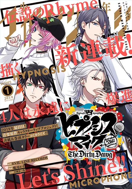 『ヒプノシスマイク』コミカライズ作品3タイトルのコミックス第1巻が発売決定! 限定版には新曲CDがつく豪華仕様-1