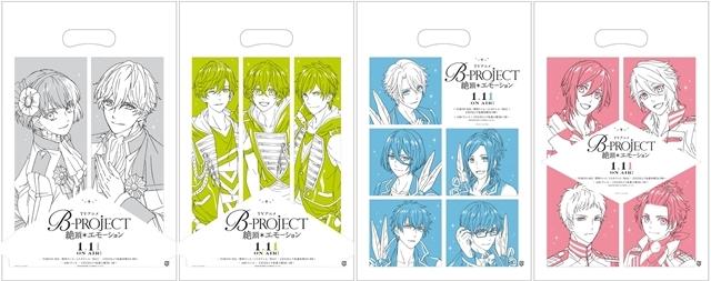 アニメ『B-PROJECT~絶頂*エモーション~』第2弾PVが公開! 1月11日(金)の放送開始日には全国のアニメイトでグループ別ショッパーの配布も!-2