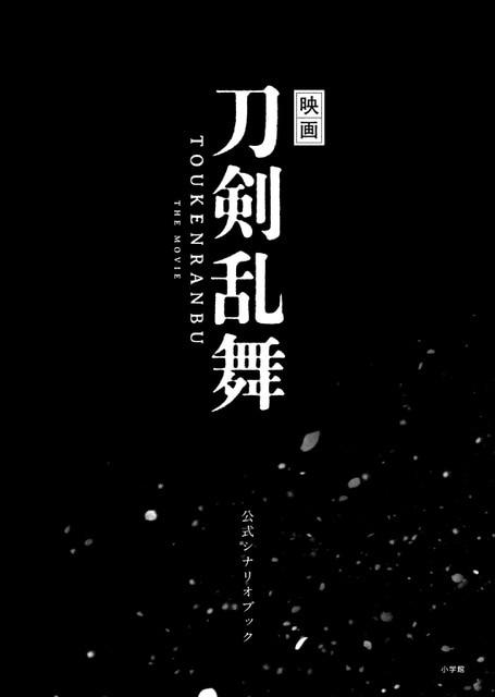 ぴあ映画初日満足度ランキング発表! 第1位は『映画刀剣乱舞』|歴史っていう固定概念を覆すような作品-7